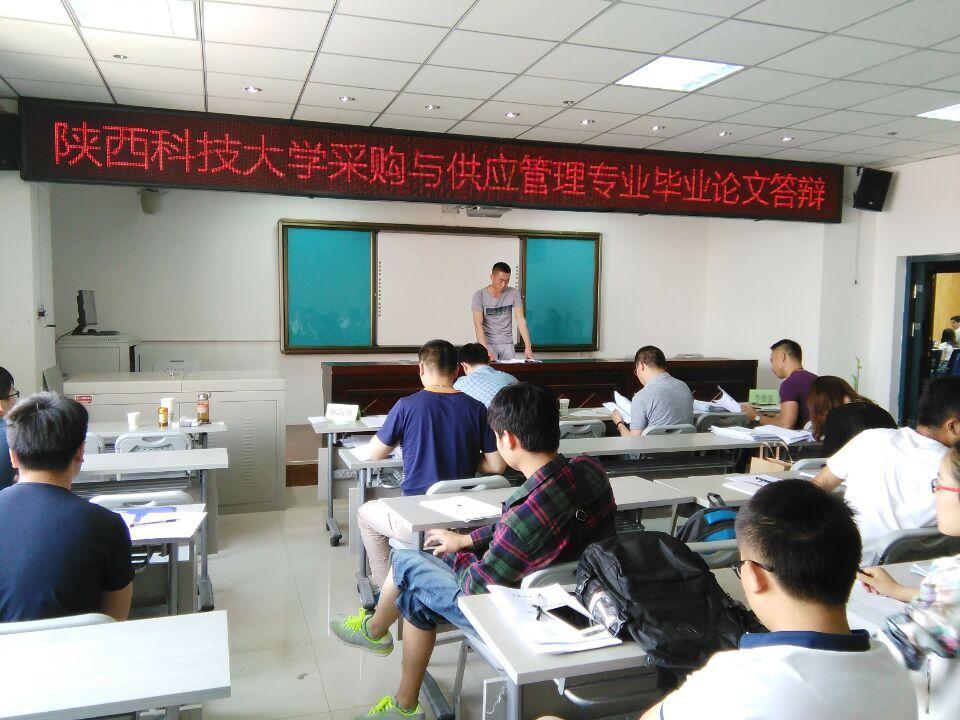 规定, 陕西科技大学作为主考院校加强对自考学生的毕业综合考核,成立